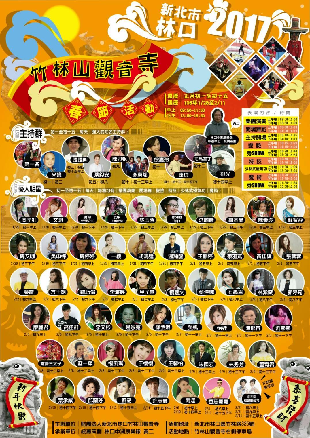 2017春節表演藝人明星演出表