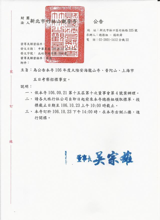 106年度大陸安海龍山寺、普陀山、上海市五日考察招標事宜