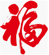 【109年】春節表演節目