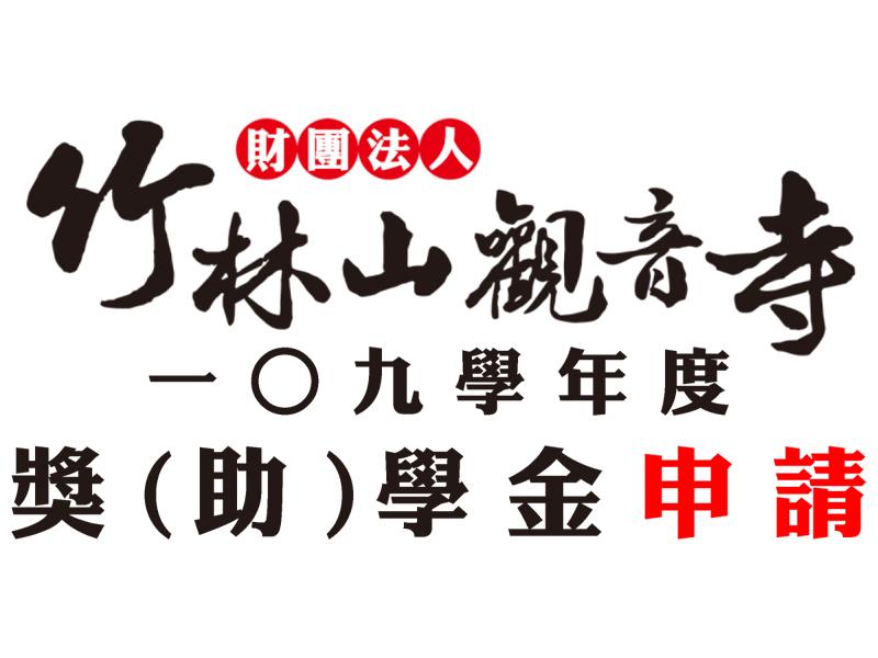【2021年】109學年度獎學(助)金申請辦法