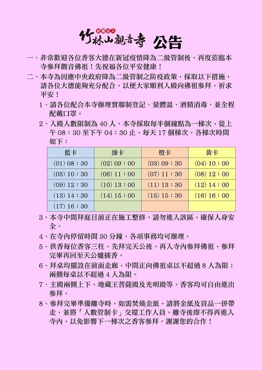 二級防疫期間開放參拜管制規範公告