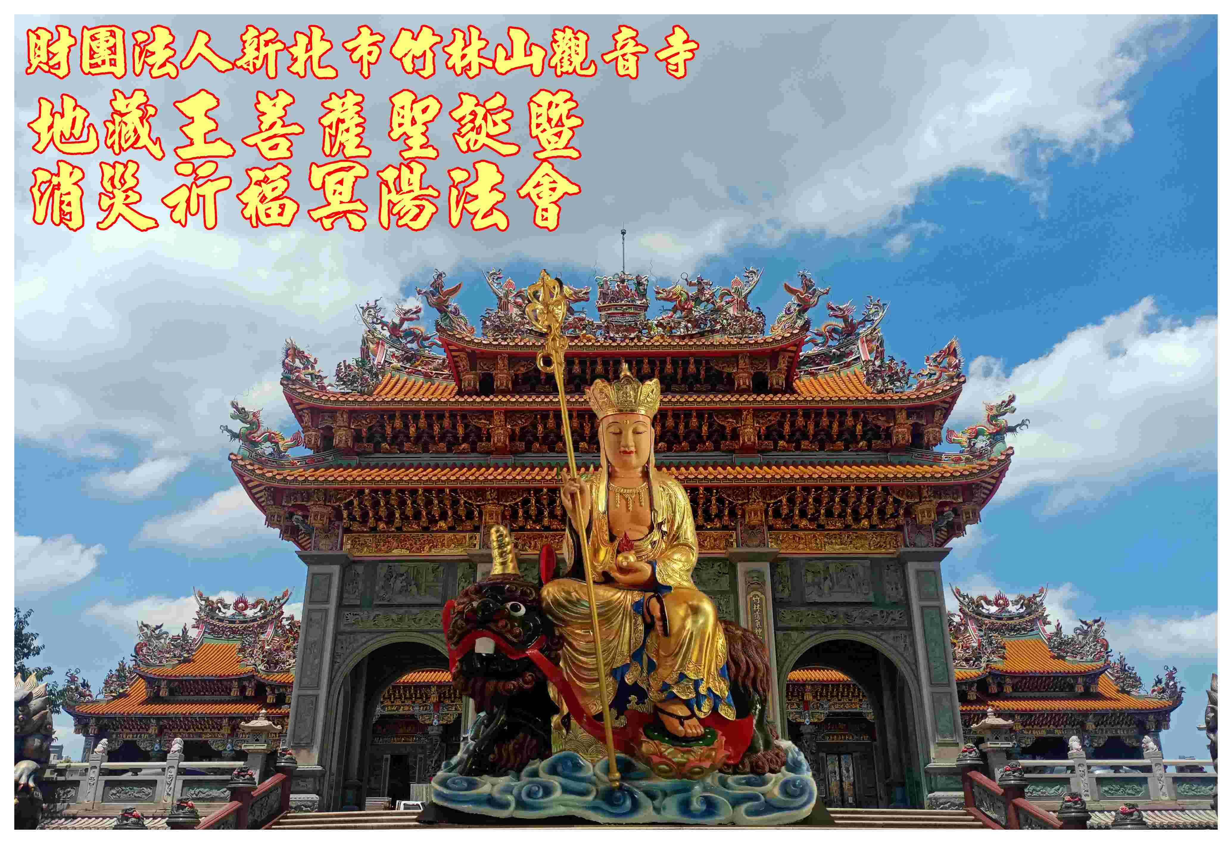 地藏王菩薩聖誕暨中元冥陽法會直播連結